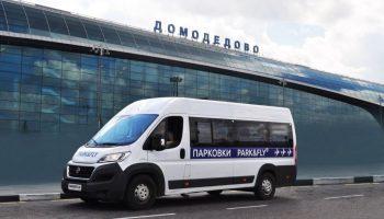 Парковка в Аэропорту Домодедово